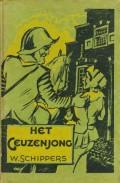 Het Geuzenjong (Eerste druk)