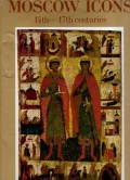 Moscow icons 14th - 17th centuries