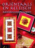 Oriëntaals en Keltisch kaleidoscoopvouwen